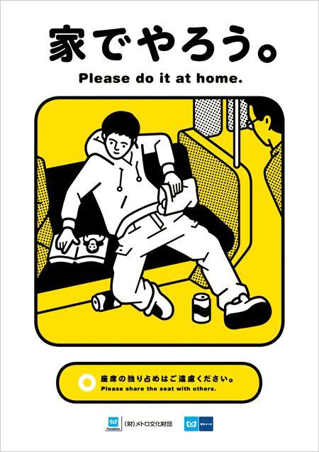 Объявления в токийском метро