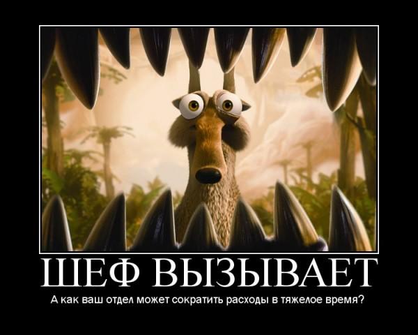 Приказы на увольнение))))