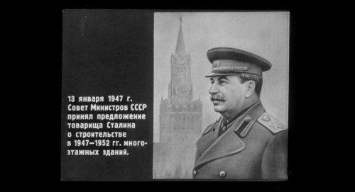 """Диафильм """"Восемь великанов"""""""