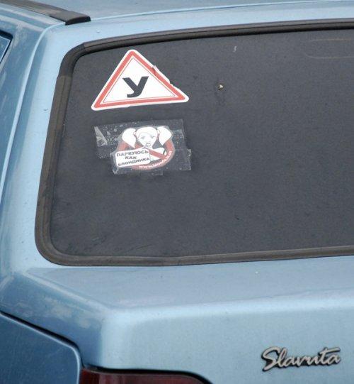 Предупреждение на машине
