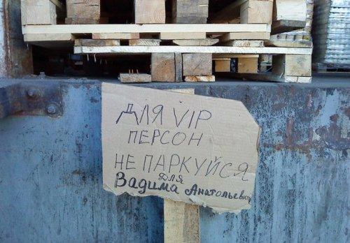 ВИП-парковка