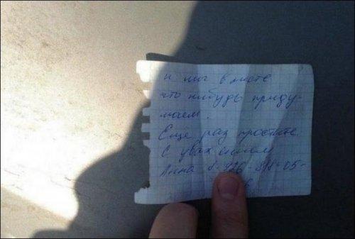 Записка на парковке